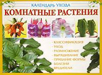 Календарь ухода. Комнатные растения (настенный)