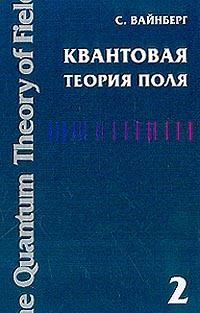 Квантовая теория поля: Т. 2: Современные приложения (пер. с англ.; под ред. Жуковского В.Ч.)