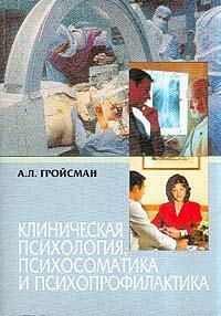 Клиническая психология, психосоматика и психопрофилактика: Монография ( 5-89317-165-9 )
