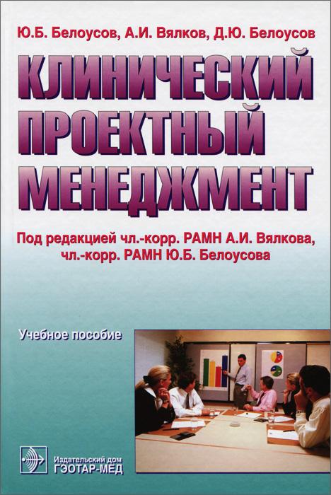 Клинический проектный менеджмент ( 5-9231-0345-1 )