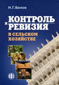 Контроль и ревизия в сельском хозяйстве ( 5-279-02876-2 )