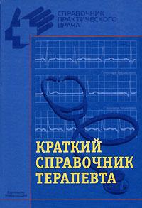 Краткий справочник терапевта ( 5-94802-005-3 )