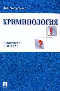 Криминология в вопросах и ответах ( 5-98032-489-5 )