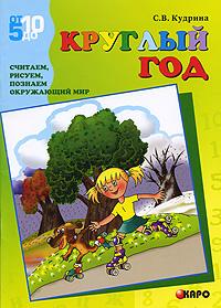 Круглый год. Считаем, рисуем, познаем окружающий мир12296407Пособие представляет собой сборник материалов, рассказывающий о сезонных изменениях в природе, происходящих в каждом месяце в средней полосе России. В нем затрагивается широкий круг вопросов, создающий относительно полное представление о происходящих сезонных изменениях в природе. В книге представлены задания, позволяющие использовать каждую страничку книги и для ознакомления детей с изменениями в неживой и живой природе, и для занятий математикой. В ней приведены стихи, народные приметы, пословицы, поговорки, загадки, задачи-стихотворения, кроссворды, игры со словами и многое другое. Пособие предназначено для совместной работы ребенка со взрослым (учителем, воспитателем или родителями). Материалы пособия могут использоваться в работе с нормально развивающимися детьми и детьми с интеллектуальной недостаточностью.