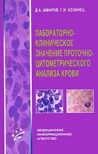 Лабораторно-клиническое значение проточно-цитометрического анализа крови ( 5-89481-254-2 )
