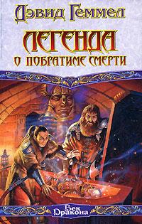 Книга Легенда о Побратиме Смерти