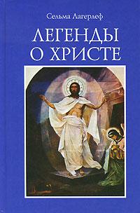 Легенды о Христе ( 5-88181-038-4 )