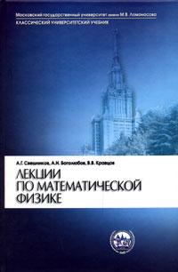 Книга Лекции по математической физике