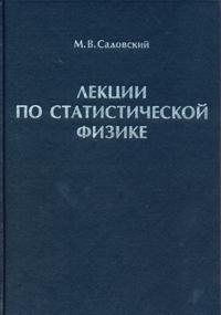 Лекции по статистической физике ( 5-93972-240-7 )