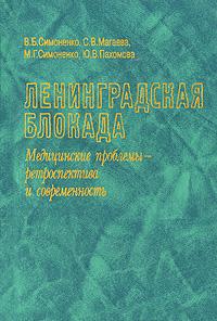 Ленинградская блокада. Медицинские проблемы - ретроспектива и современность