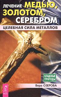 Лечение медью, золотом, серебром. Целебная сила металлов