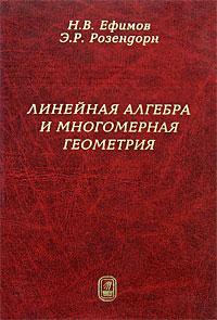 Линейная алгебра и многомерная геометрия12296407Предметом книги является объединенный курс линейной алгебры и многомерной аналитической геометрии. Главное место в ней занимают основы теории конечномерных линейных пространств и линейных преобразований. В книге изложена тензорная алгебра и на соответствующих примерах показаны ее приложения. На примере групп преобразований читатель познакомится с элементами теории групп. В последней главе дается введение в проективную геометрию. Книга рассчитана на студентов механико-математических факультетов университетов. Она может быть полезна студентам втузов, инженерам и научным работникам разных специальностей, изучающим или использующим методы линейной алгебры и многомерной геометрии. В течение многих лет книга являлась основным учебником для вузов и имела гриф учебника Министерства высшего и среднего образования СССР.