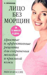 Лицо без морщин за 15 минут в день: Простые и эффективные рецепты для сохранения молодой и красивой кожи