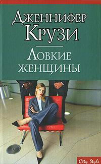 Обложка книги Ловкие женщины