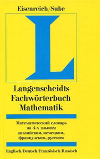 �������������� ������� �� 4 ������: ����������, ��������, �����������, ������� / Fachworterbuch: Mathematik: Englisch, Deutsch, Franzosisch, Russisch