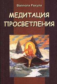 Медитация просветления ( 5-88230-138-6 )