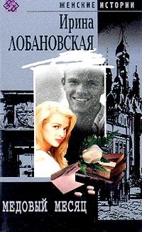 Медовый месяц: Роман