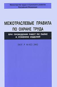 ������������� ������� �� ������ ����� ��� ���������� ����� �� ����� � ������� �������. ��� � �-022-2002