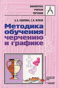 Методика обучения черчению и графике ( 5-691-01235-5 )