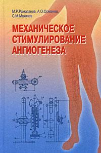 Механическое стимулирование ангиогенеза ( 5-225-04791-2 )