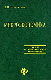 Микроэкономика12296407Данное учебное пособие отличается от многочисленных изданий учебной литературы по микроэкономике (экономике предприятий) тем, что: во-первых, составлено в полном соответствии с требованиями и программой Государственного образовательного стандарта, утвержденного Министерством образования РФ; во-вторых, учебное пособие предназначено студентам дневного и заочного обучения экономических колледжей; в-третьих, в нем содержится не только информационно-познавательный материал, но и тесты, вопросы для повторения, основные ключевые понятия и термины, а также консультация для курсовой работы по бизнес-планированию. Учебное пособие может быть полезным для всех, кто интересуется устройством и функционированием экономики на микроуровне.