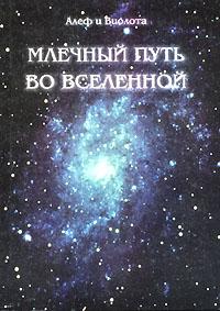 Млечный путь во Вселенной