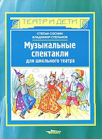 Музыкальные спектакли для школьного театра ( 5-691-01244-4 )