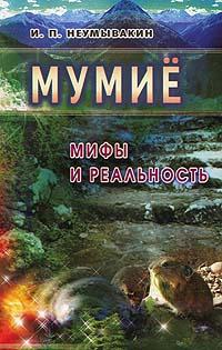 Мумие: Мифы и реальность ( 5-88503-280-7 )