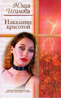 Наказание красотой: Роман
