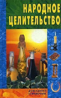 Обложка книги Народное целительство