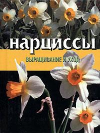 Нарциссы. Выращивание и уход ( 985-13-1757-8 )