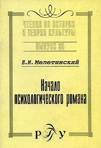 Начало психологического романа ( 5-7281-0609-9 )