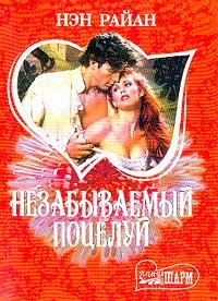 Незабываемый поцелуй: Роман (пер. с англ. Трефиловой Т.В.)