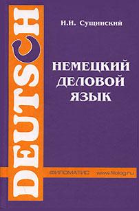 Немецкий деловой язык ( 5-98111-038-4 )