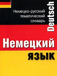 Немецкий язык. Немецко-русский тематический словарь