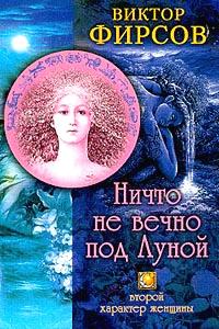 Ничто не вечно под Луной. Второй характер женщины ( 5-9524-0850-8 )