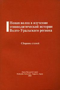 Новая волна в изучении этнополитической истории Волго-Уральского региона