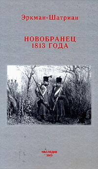 ���������� 1813 ����