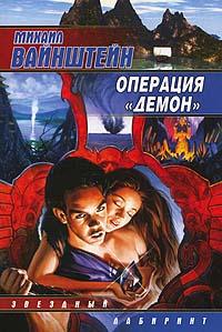 Операция Демон: Роман