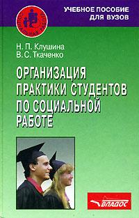 Организация практики студентов по социальной работе ( 5-691-01328-9 )
