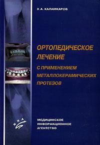Ортопедическое лечение с применением металлокерамических протезов ( 5-89481-192-9 )