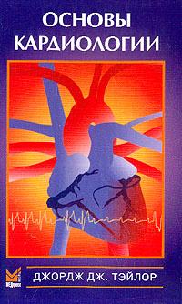 Основы кардиологии