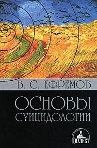 Основы суицидологии ( 5-98230-005-5 )