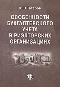 Особенности бухгалтерского учета в риэлторских организациях. К. Ю. Татаров