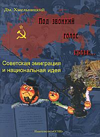 Под звонкий голос крови… Советская эмиграция и национальная идея ( 5-9548-0012-X )