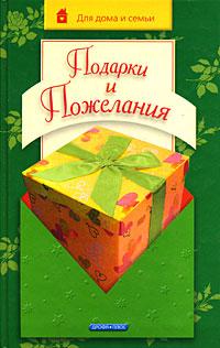 Подарки и пожелания