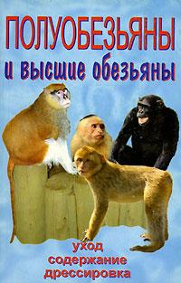Полуобезьяны и высшие обезьяны ( 5-98435-114-5 )