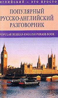 Популярный русско-английский разговорник (сост. Яшкова Т.В.)
