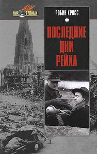 Книга Последние дни рейха