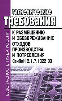 ������������� ���������� � ���������� � �������������� ������� ������������ � �����������. ������ 2.1.7.1322-03